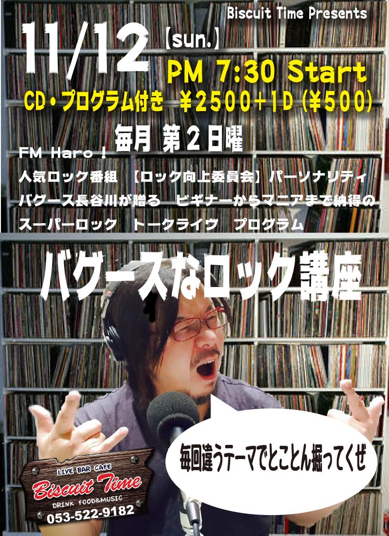 (日)  【ROCK】  バグースなロック講座 68TH MISSION