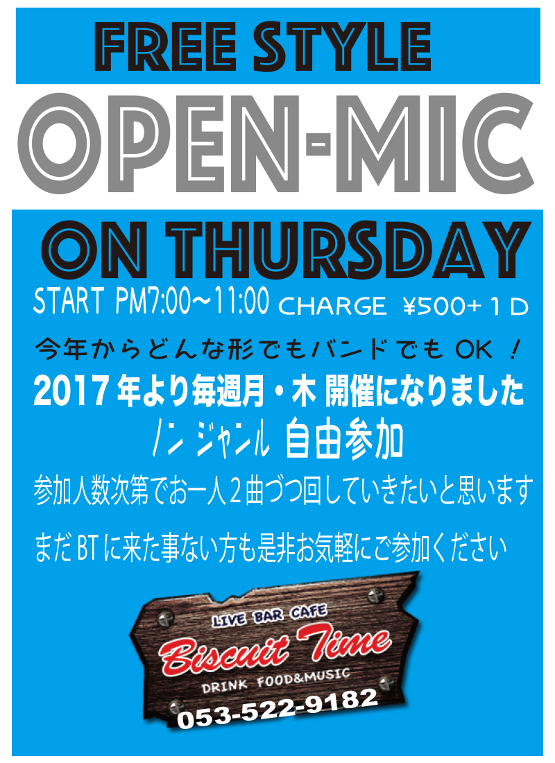 (木)  【ALL GENRE】  OPEN MIC-FREE STYLE on Monday