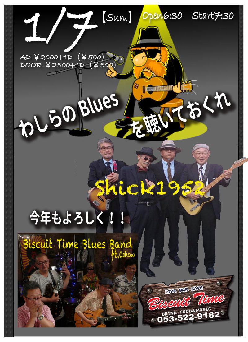 (日)  【BLUES&Pops】  Shick 1952&BTBB+Oshow:わしらのBLUESを聴いておくれ:2018 Happy New Blues Year