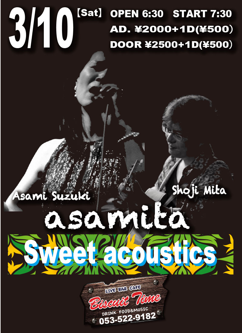 (土)  【POPS】  asamita;鈴木麻美&三田しょうじ  Sweet acoustics@BT