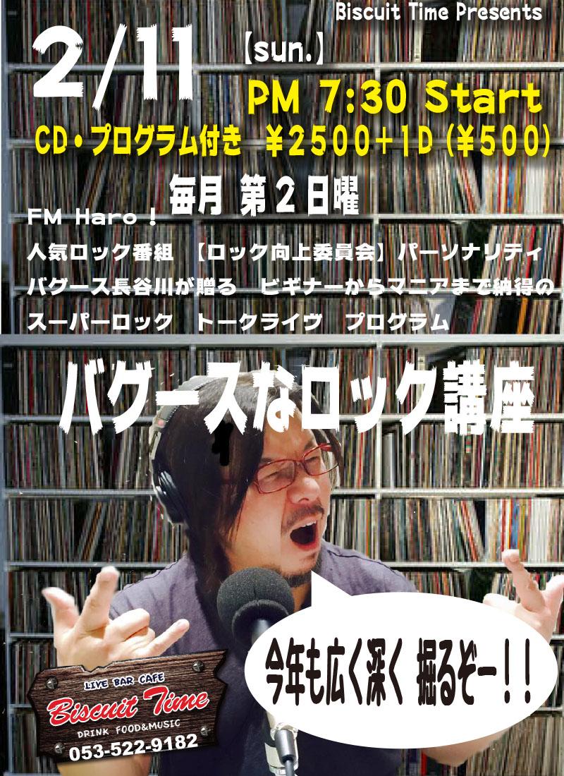 (日)  【ROCK】  バグースなロック講座 71TH MISSION