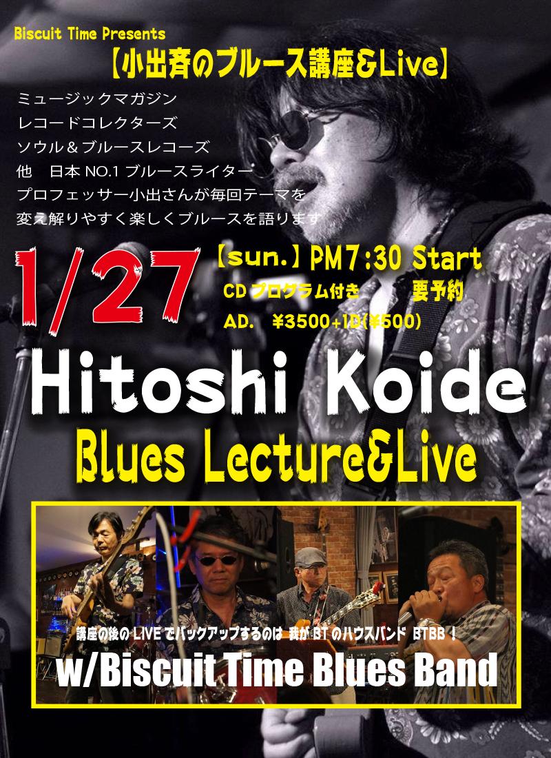 (土)  【BLUES】  小出斉のブルース講座&live@BT