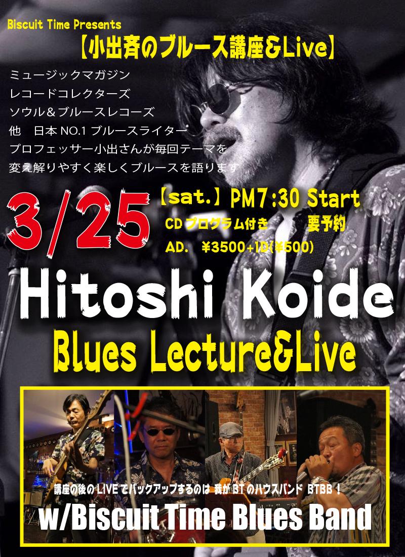 (土) 【BLUES】  小出斉のブルース講座&LIVE w/BTBB @BT