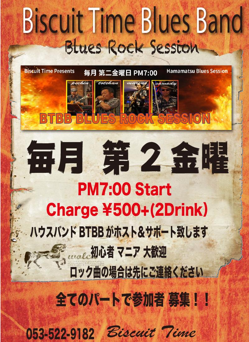(金)【BLUES ROCK SESSION】  BTBB BLUES SESSION
