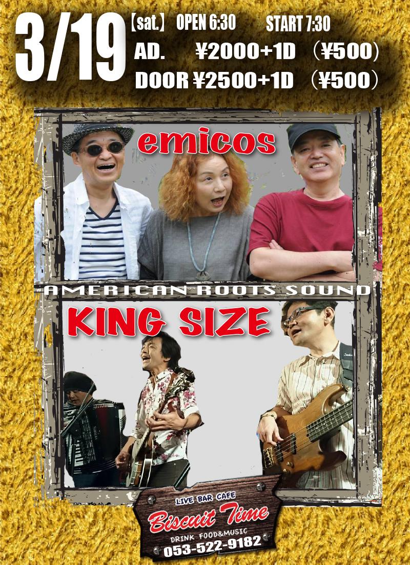 (日) 【ROCK】 emicos&KING SIZE:AMERICAN ROOTS SOUND@BT