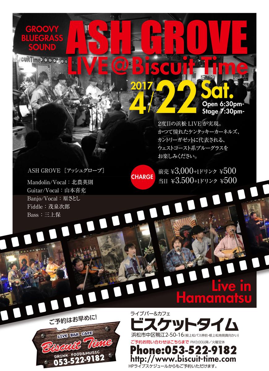 (土) 【カントリー/ブルーグラス】  アッシュグローブ:LIVE@Biscuit Time