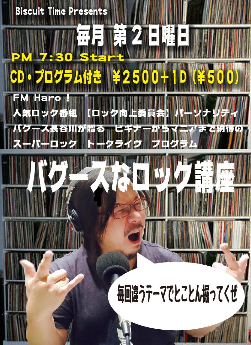 (日)  【ROCK】  バグースなロック講座 62TH MISSION