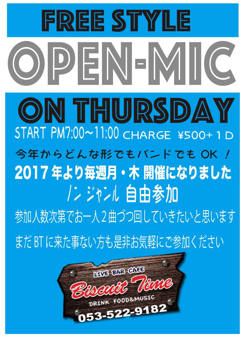 (木)【 ALL GENRE】  OPEN MIC-FREE STYLE on thursday