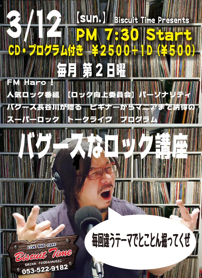 (日)【ROCK】  バグースなロック講座 61TH MISSION