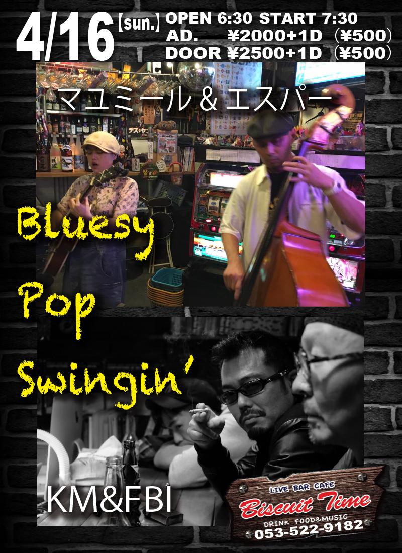 (日)  BLUES ROOTS  マユミール&エスパー : KM&FBI :Bluesy Pop&Swingin'@BT