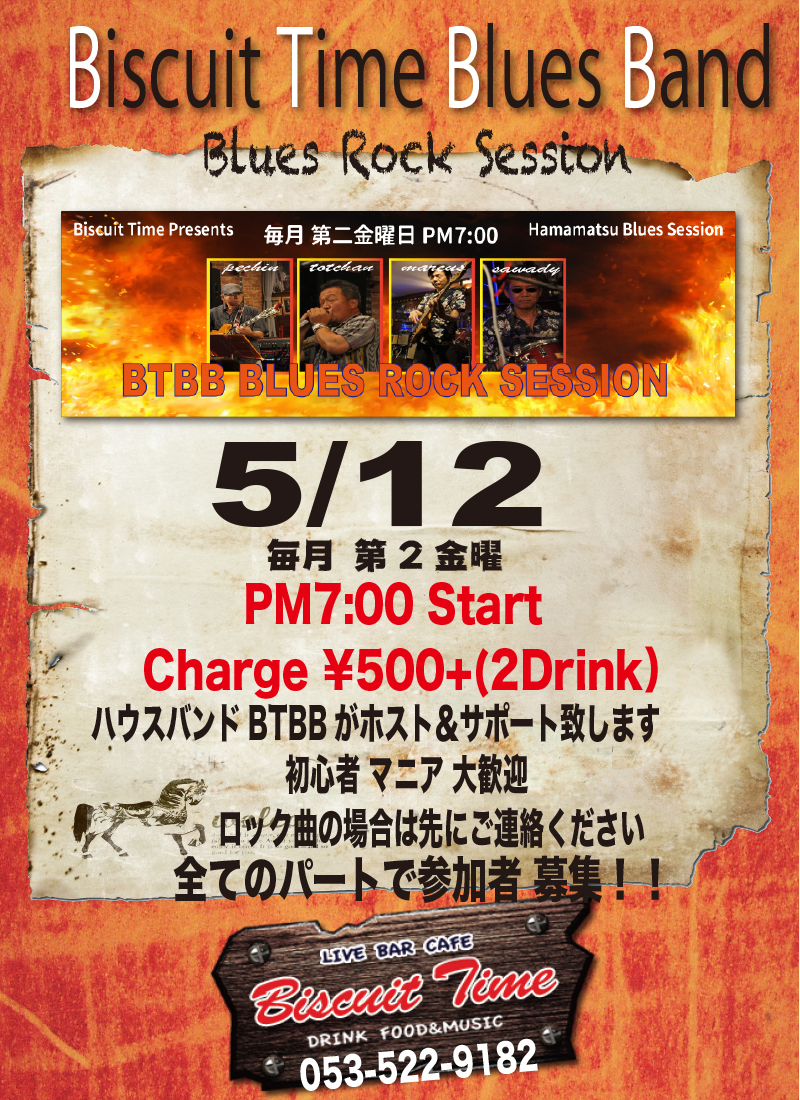 (金)【BLUES ROCK SESSION】  BTBB BLUES SESSION