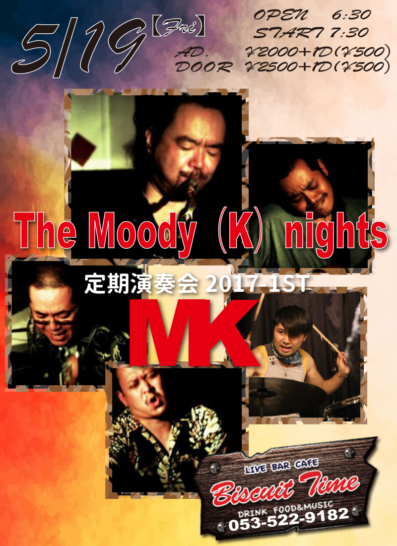 (金)【FUSION FUNK】  The Moody(K)nights:BT定期演奏会 2017-1ST