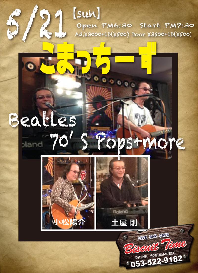 (日)【Beatles Pops】  小松陽介&土屋剛:こまっち〜ず@BT