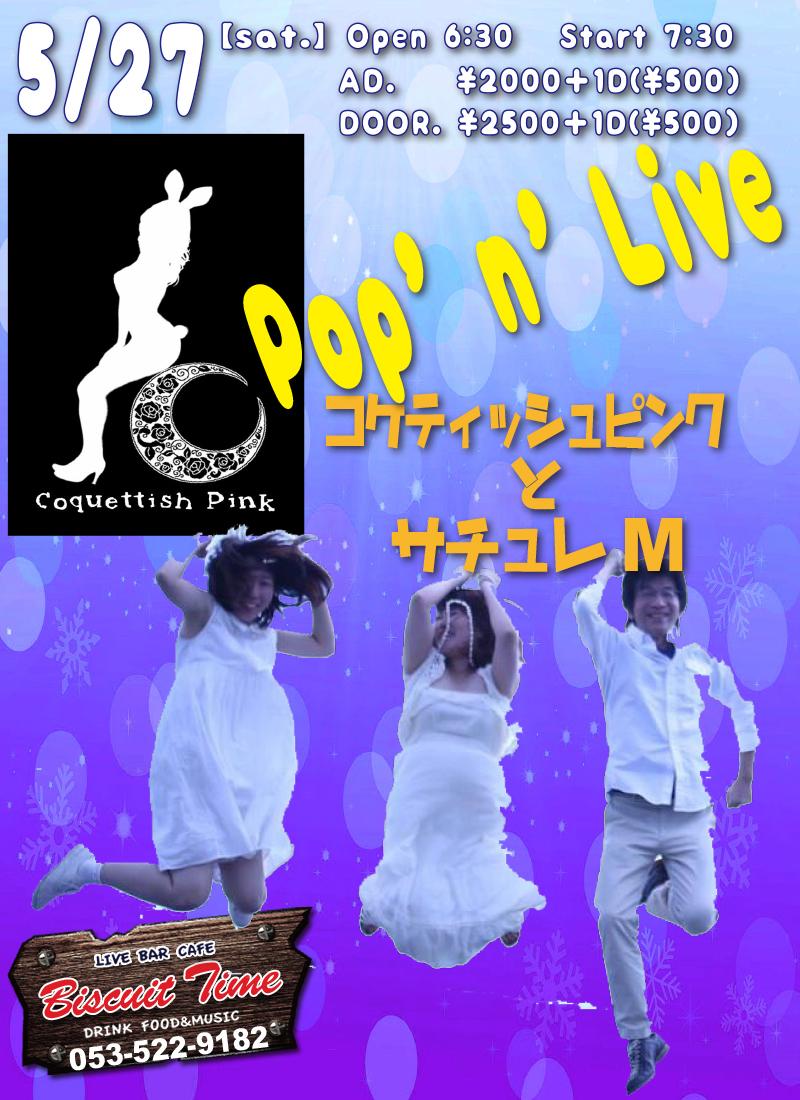 (土) 【Pops】  サチュレM&コケティッシュ ピンク:POP'N LIVE@BT