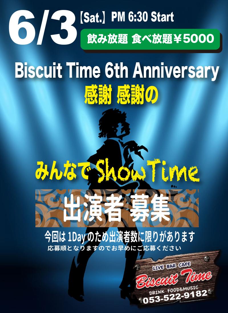 (土)  PARTY  Biscuit Time 6th Anniversary Party :感謝 感謝のみんなでSHOW TIME