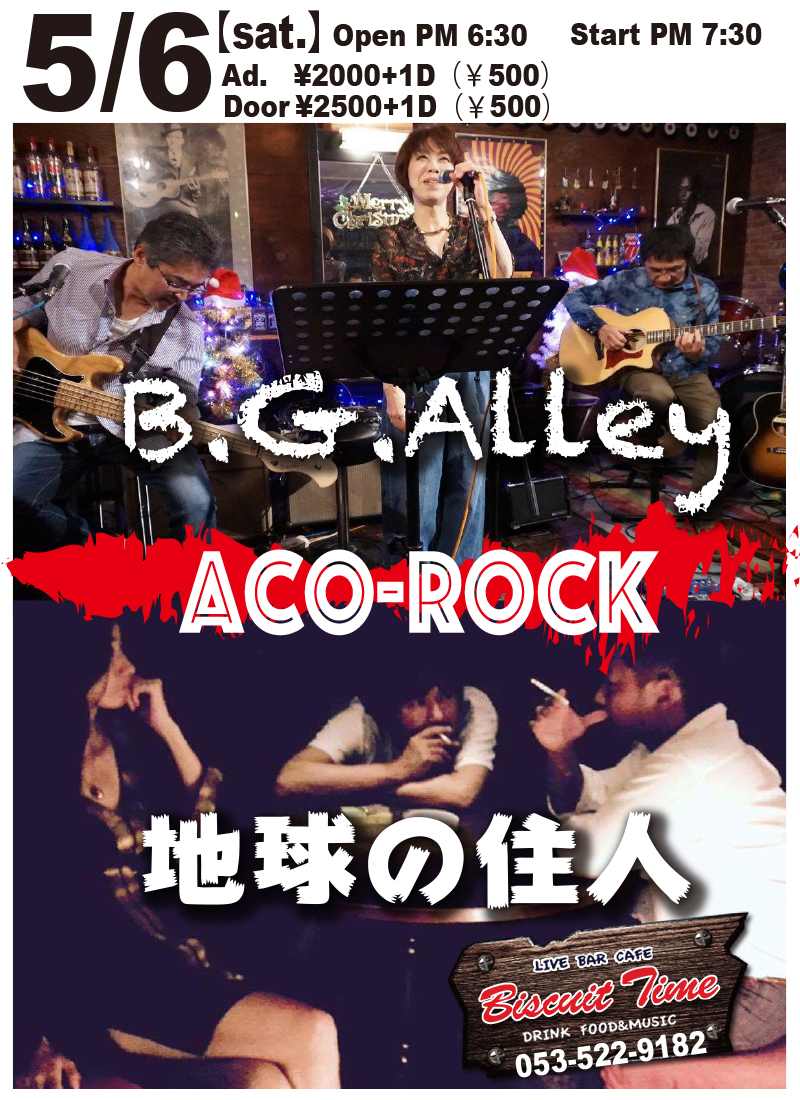 (土)  【ROCK】  BG.Alley :地球の住人   ACO-ROCK NIGHT@BT