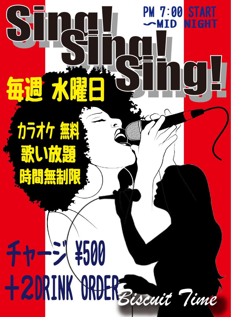(水)  【ALL GENRE】  『SING! SING! SING!』  水曜日は歌の日!!  カラオケ歌い放題 ¥0