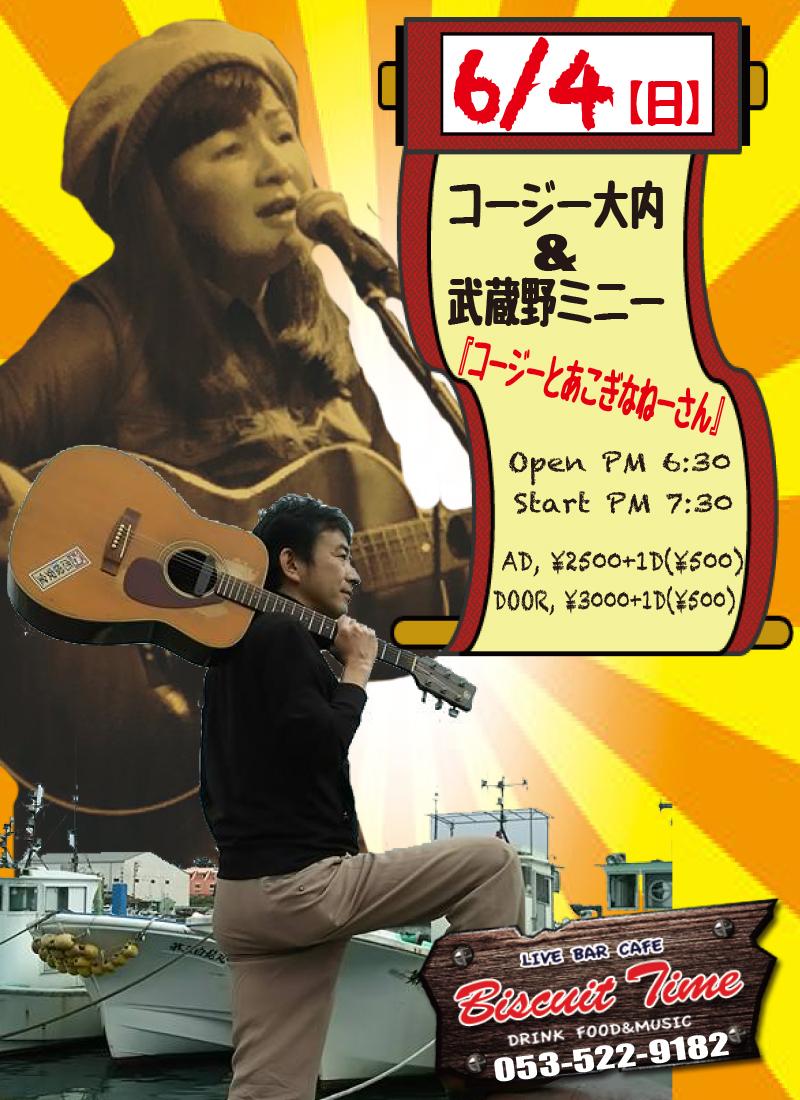 (日)【BLUES】  コージー大内&武蔵野ミニー:コージーとあこぎなねえさん@BT