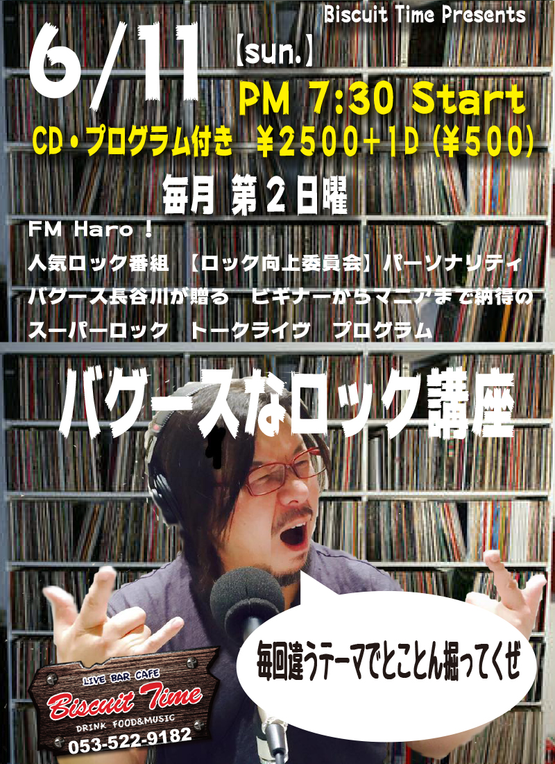(日)  【ROCK】  バグースなロック講座 63TH MISSION