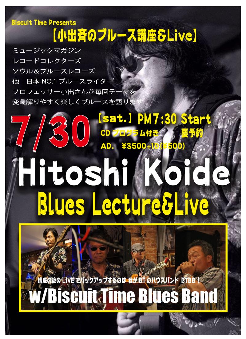 (日)【Blues】 小出斉のブルース講座&Live:w/BTBB