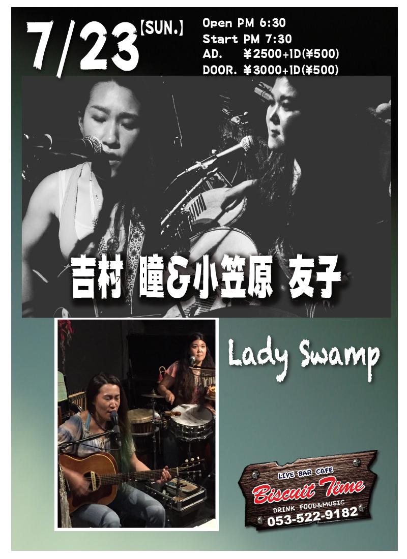 (日)【SWAMP ROCK】  瞳&友子(吉村瞳&小笠原友子):Lady Swamp
