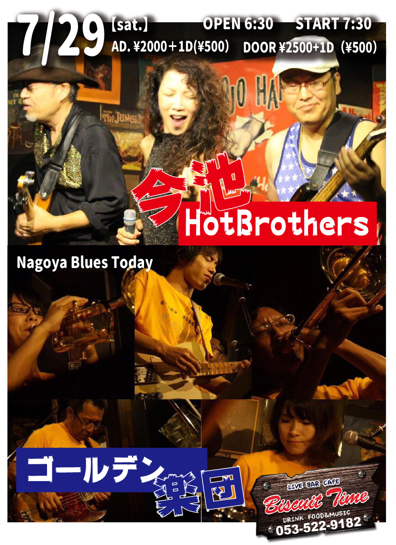 (土)  【BLUES SOUL】  今池HOT BROTHERS&ゴールデン楽団    Nagoya Blues Today@BT
