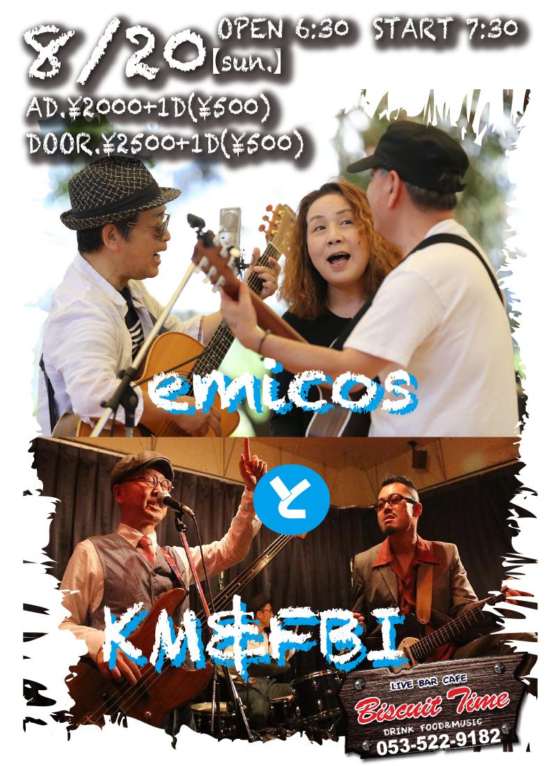 (日)  【Rock】  emicos:KM&FBI@BT