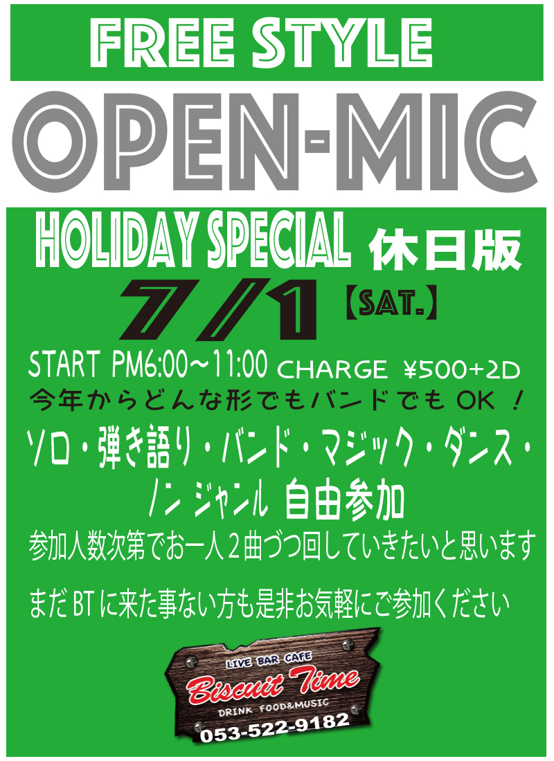 (土)  【ALL GENRE】  OPEN MIC-FREE STYLE on Holiday Special