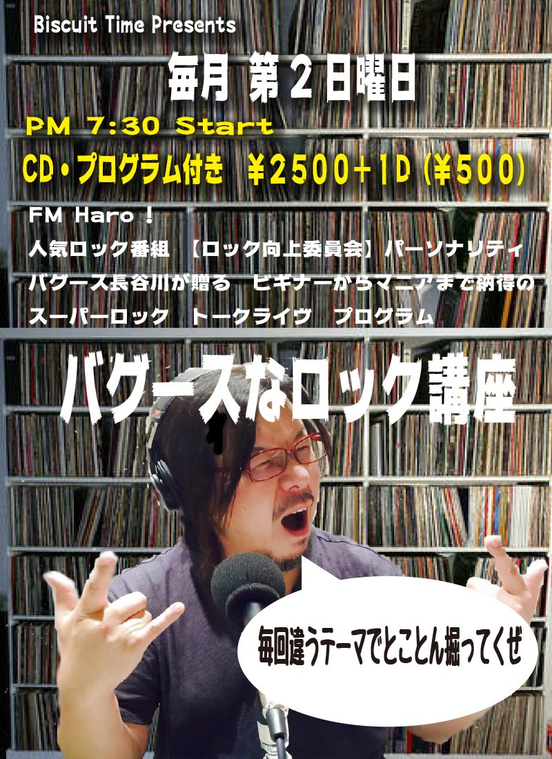 (日)  【ROCK】  バグースなロック講座 65TH MISSION