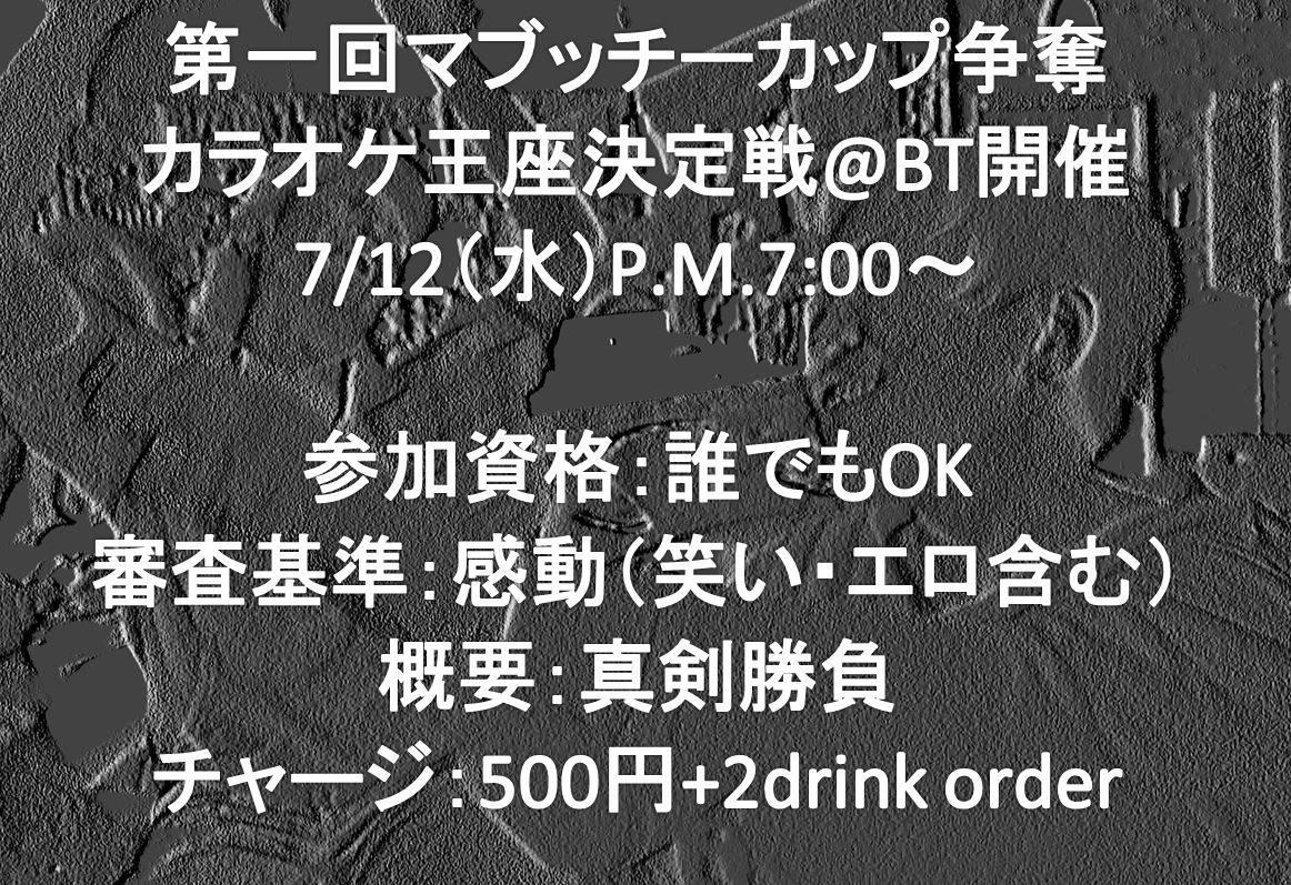 (水)【カラオケ歌い放題】 第一回  マブッチーズカップ争奪 カラオケ王座決定戦