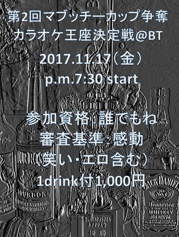 (金)  【ALL GENRE】第二回 マブッチーズカップ争奪  カラオケ王座決定戦@BT