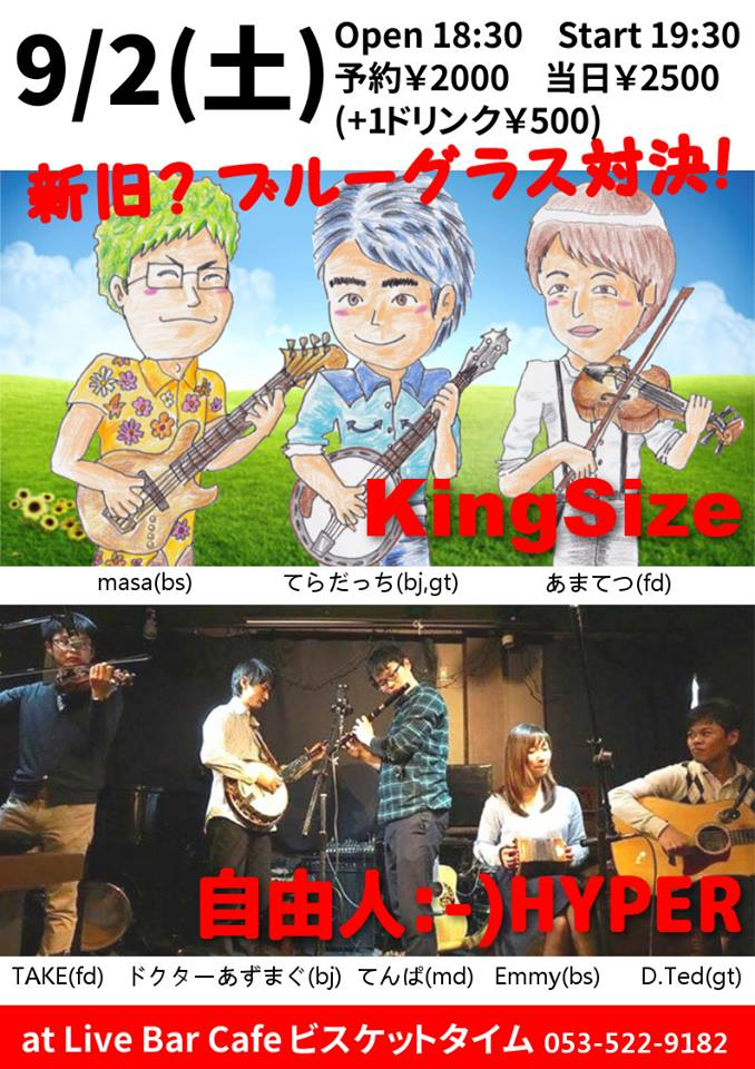 (土)  【BLUEGRASS】  KINGSIZE&自由人:-)HYPER :新旧? ブルーグラス対決!!@BT