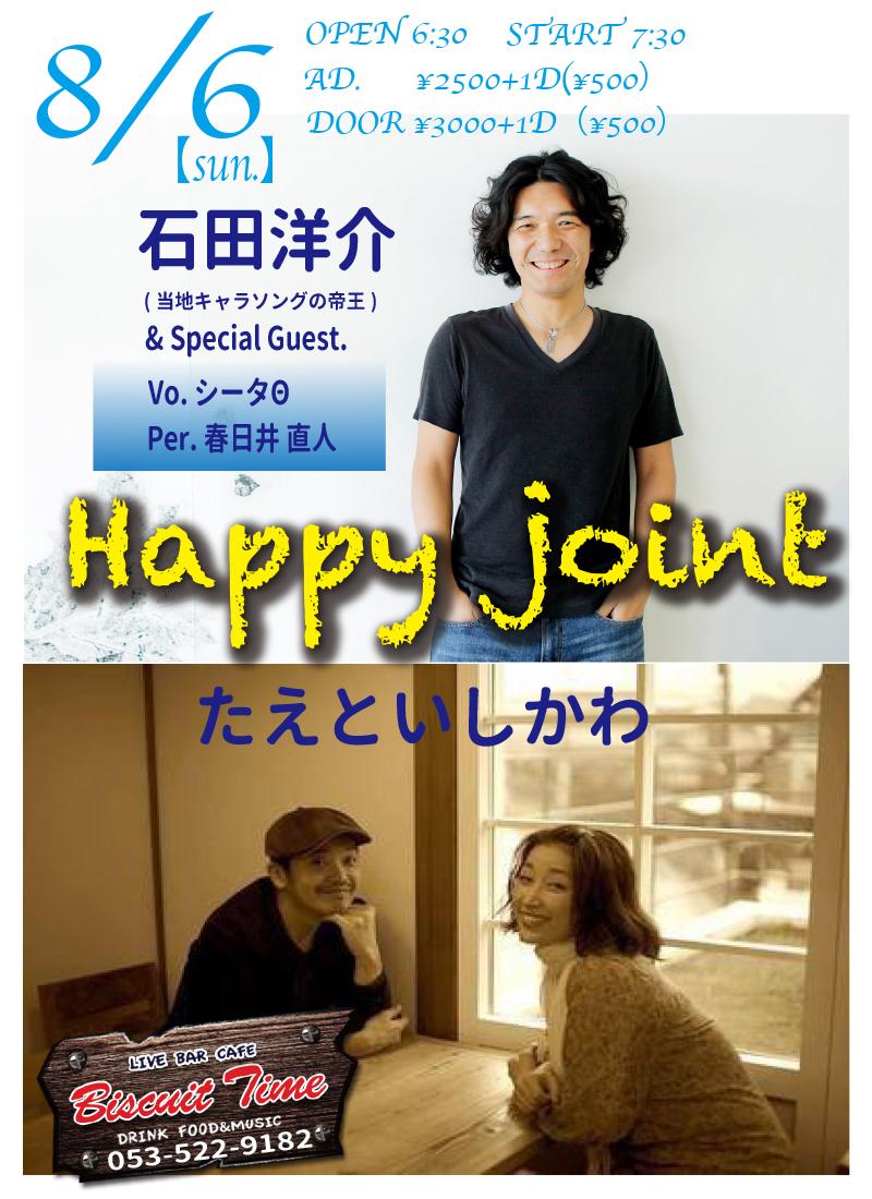 (日)【POPS】 石田洋介 Guest  Vo.シータΘ Per. 春日井直人&たえといしかわ:Happy-Joint@BT