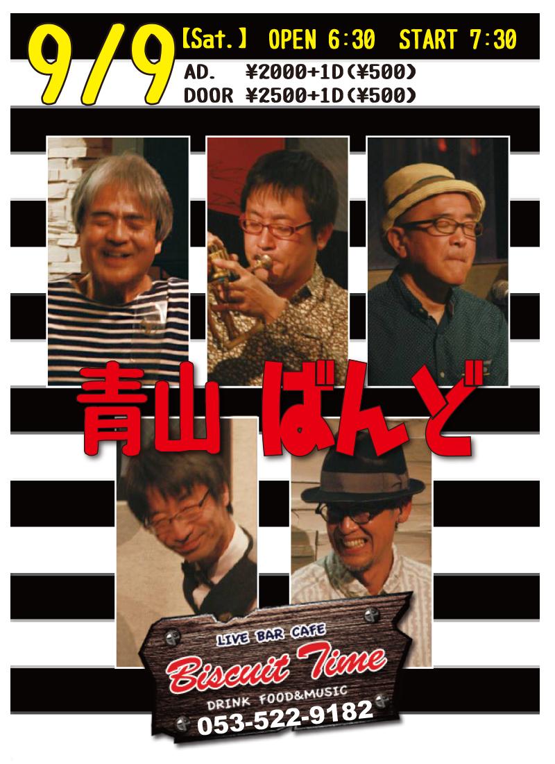 (土)【FUSION】  青山バンド @BT