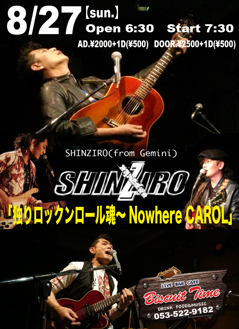 (日) 【ROCK'ROLL】 Shinziro(from Gemini)@BT   独りロックンロール魂~Nowhere CAROL」