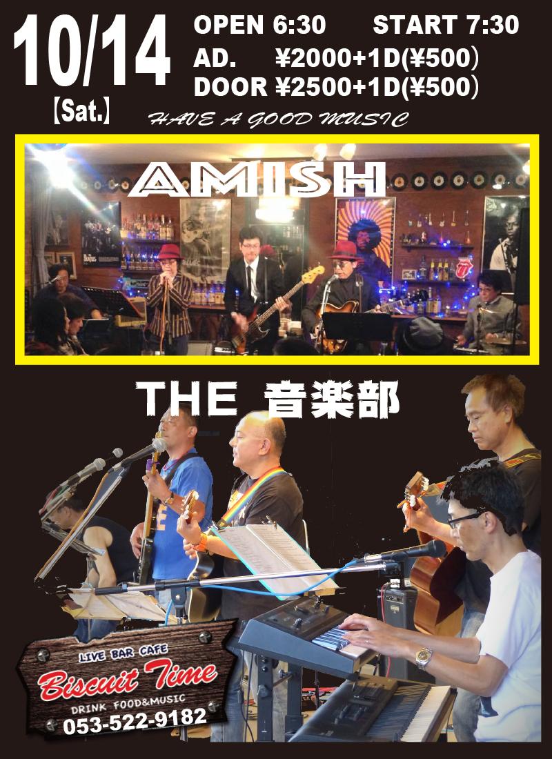 (土)  【Oldies&Beatles】  アーミッシュ&THE音楽部:  HAVE A GOOD MUSIC @BT