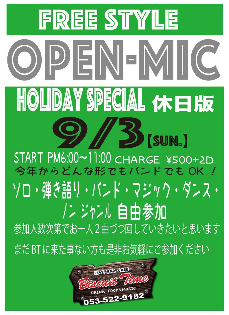 (日)  【ALL GENRE】  OPEN MIC-FREE STYLE : HOLIDAY SPECIAL