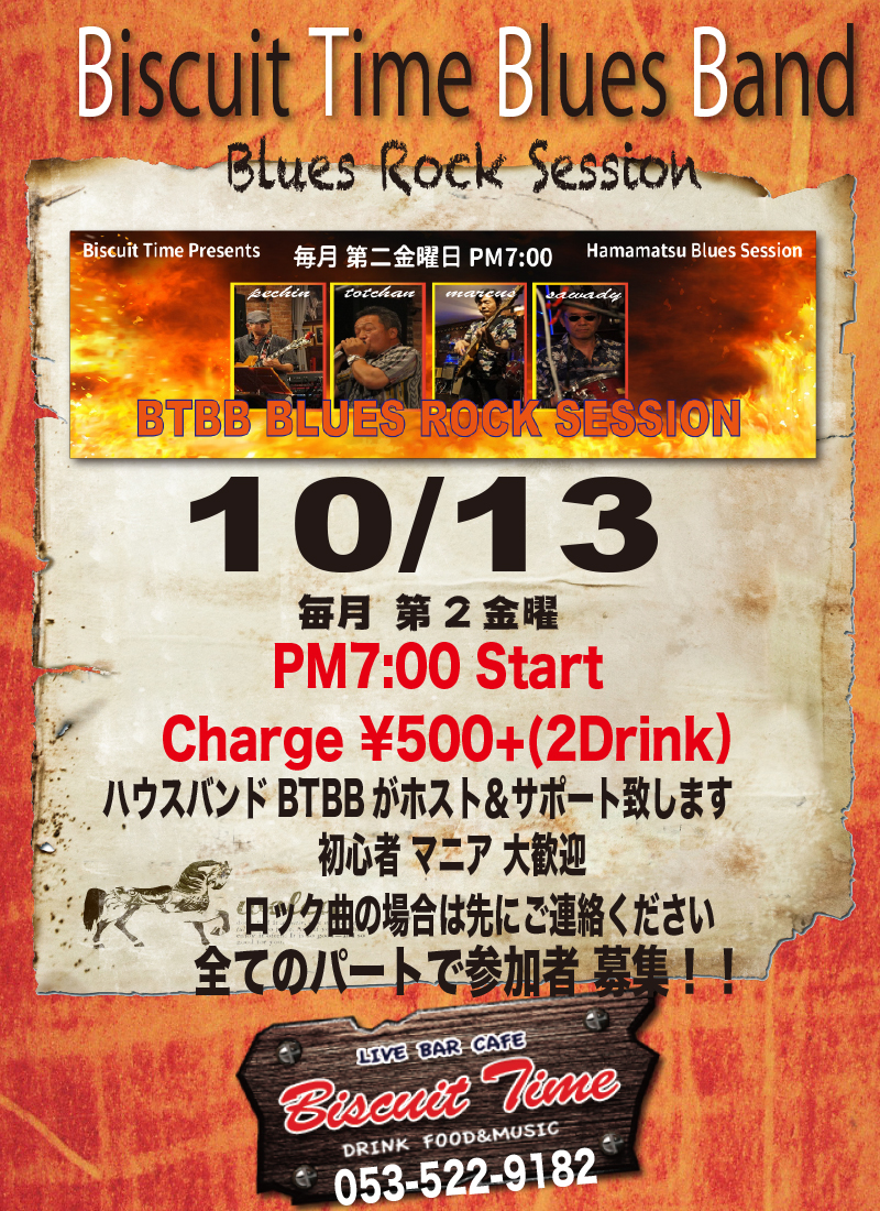 (金)  【BLUES ROCK SESSION】  BTBB BLUES SESSION@BT