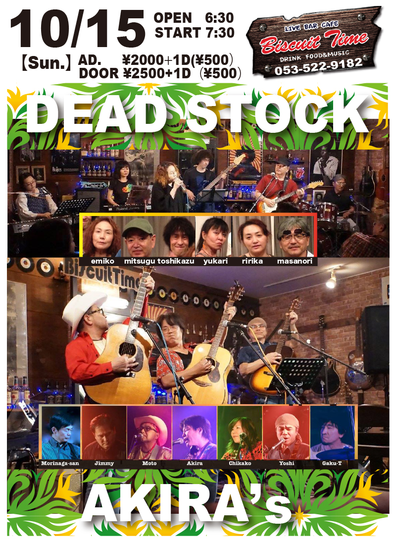 (日)  【ROCK・POPS】  DEAD STOCK&AKIRA's :@BT