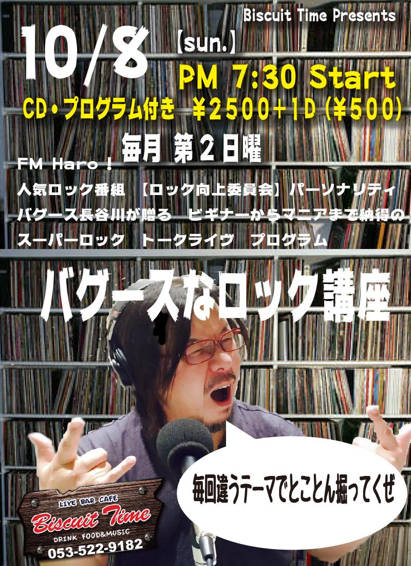 (日)  【ROCK】  バグースなロック講座 67TH MISSION