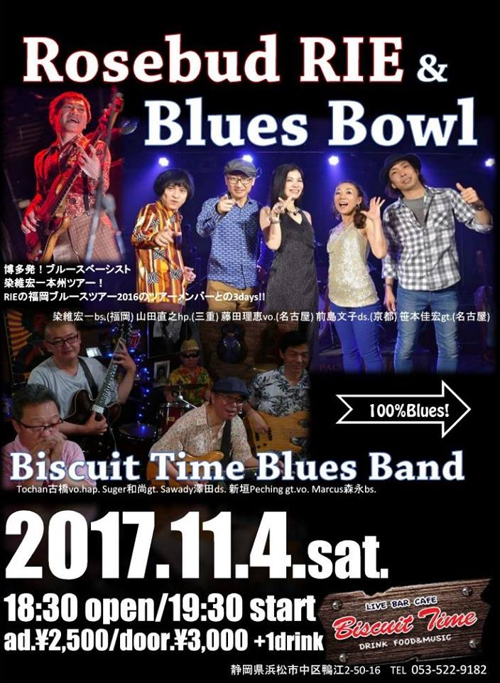 (土)  【BLUES】  Rosebud RIE & Blues Bowl:  ~染維宏一本州ツアー2017~  OA:BTBB