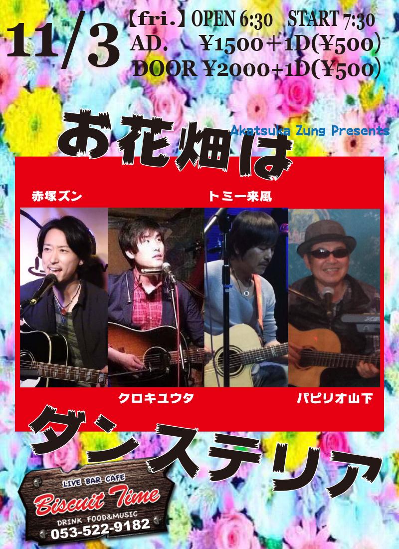 (祝金)  【FOLK】  赤塚zung Presents『お花畑はダンステリア』  ・パピリオ山下  ・トミー来風  ・クロキユウタ  ・赤塚ズン