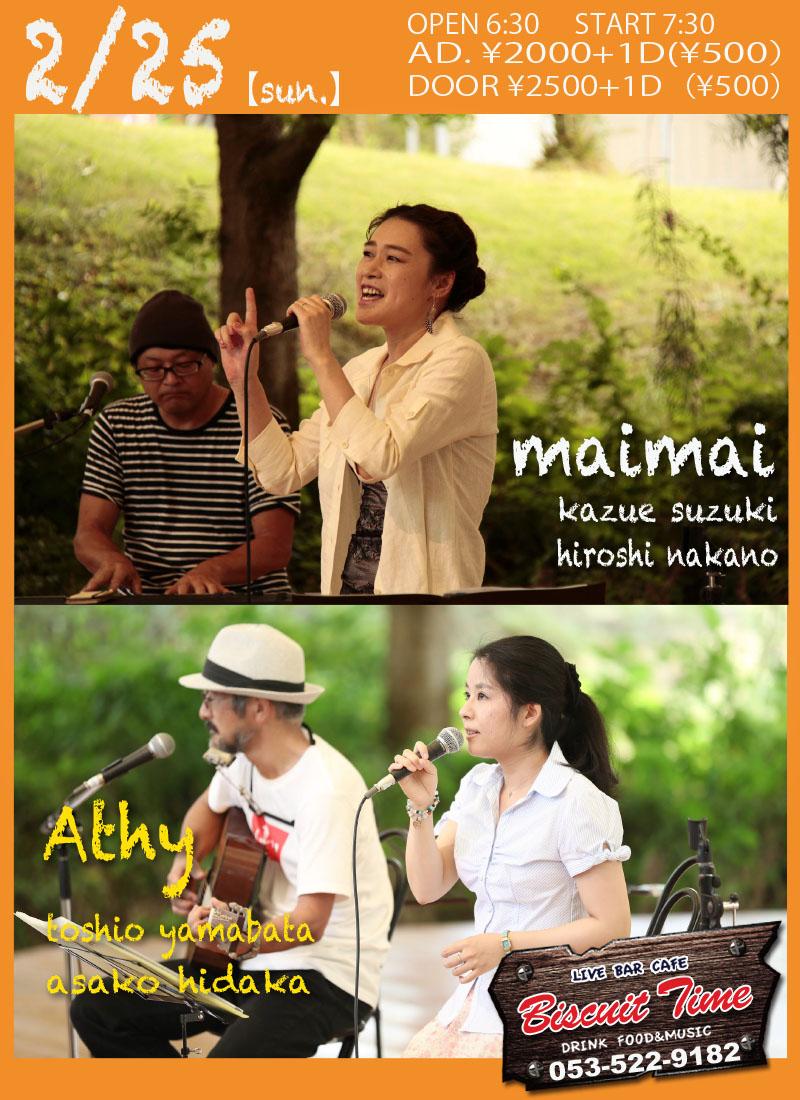 (日)  【POPS】  トシちゃんPRESENTS  Athy&maimai  DUO X DUO@BT