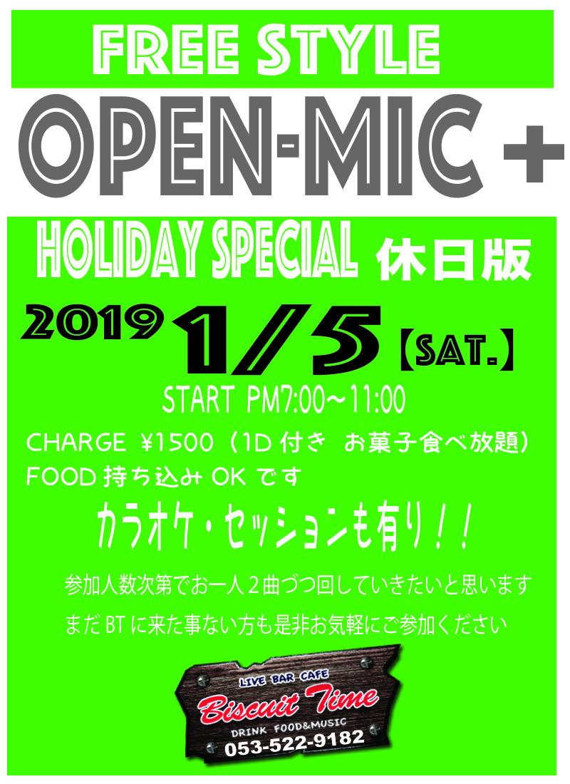 (土)  【ALL GENRE】  OPEN MIC-HOLYDAY SPECIAL-お正月!!
