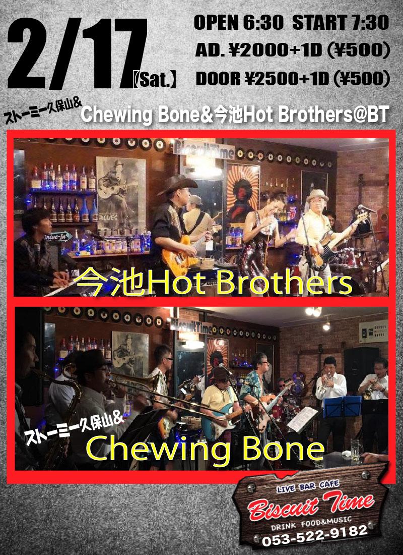 (土)  【Blues】  ストーミー久保山&Chewing Bone&今池Hot Brothers@BT