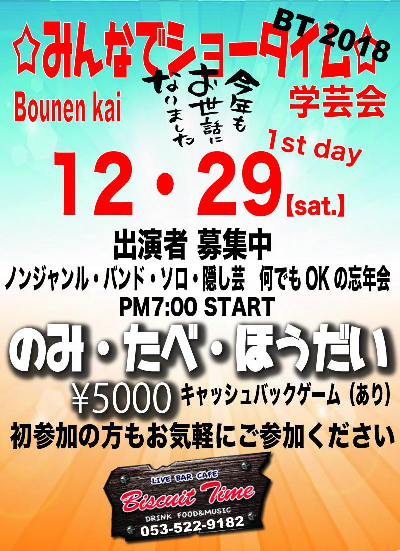(土)  【PARTY】  感謝 感謝の2018年 忘年会 1st Day  みんなでSHOW TIME:学芸会だよ