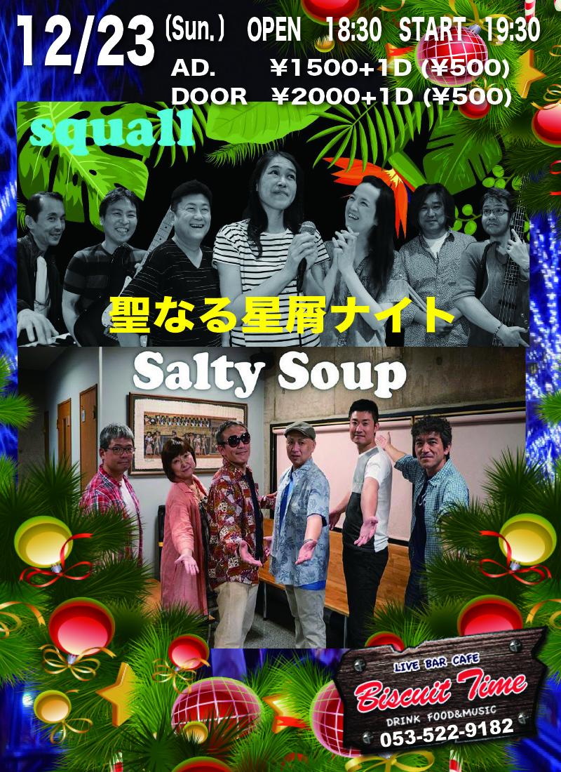 (日)  【J-POPS】  Salty Soup&Squall:聖なる星屑ナイト@BT