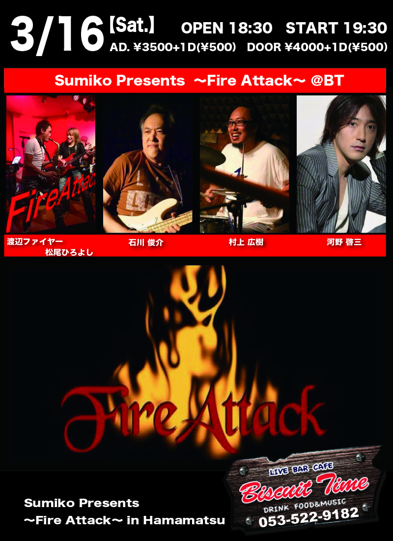 (土)  【FUNK】  Sumiko Presents  FIRE ATTACK:Special Live@BT