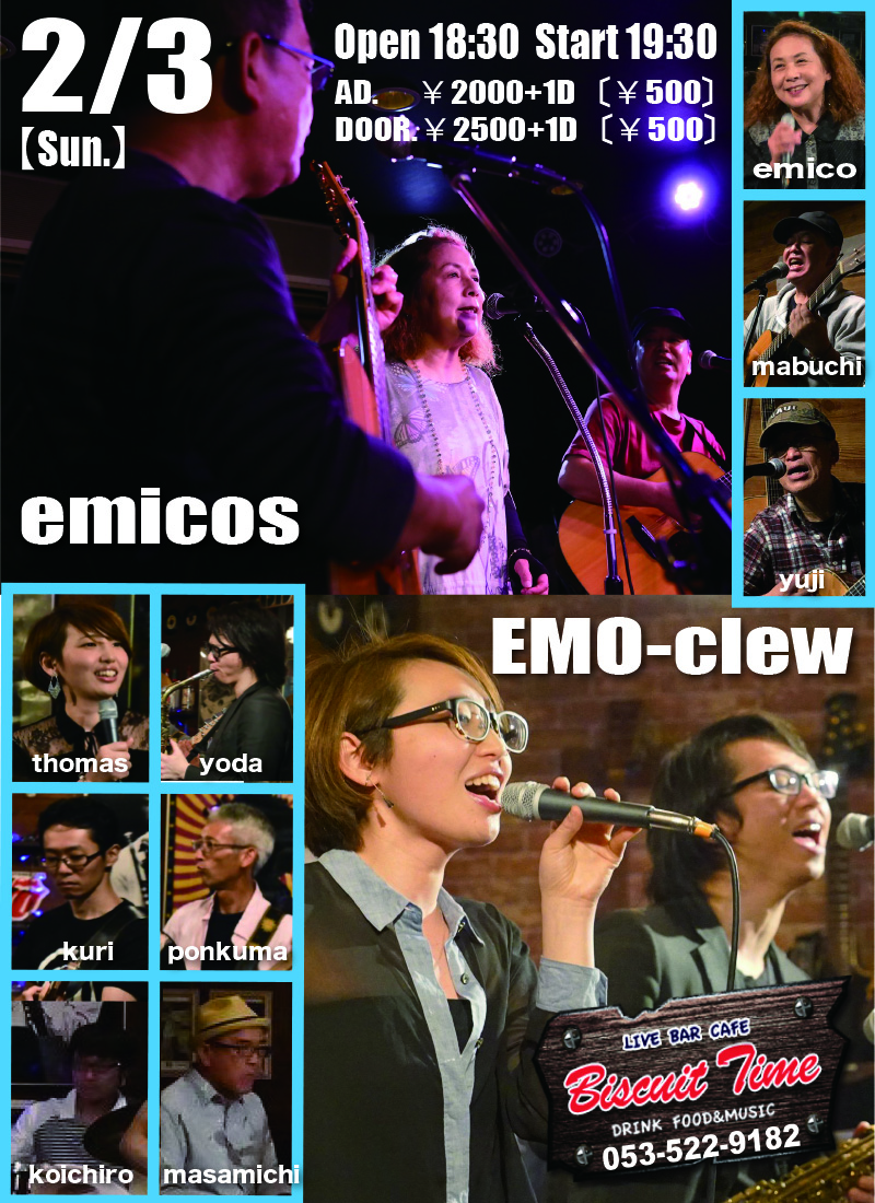 (日)  【POPS】emicos:EMO-clew JOINT LIVE@BT