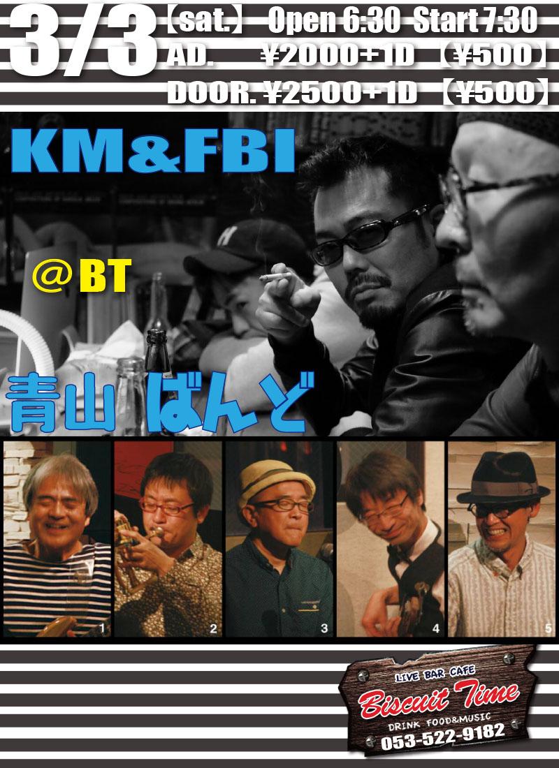 (土) 【FUSION ROCK】 KM&FBI:青山ばんど@BT